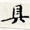 HNG044-0177