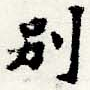HNG044-0188