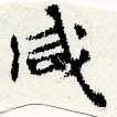 HNG044-0205