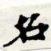 HNG044-0210