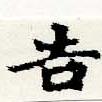 HNG044-0211