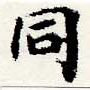 HNG044-0214