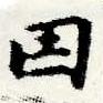HNG044-0219b