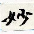 HNG044-0244