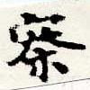 HNG044-0255
