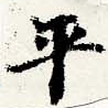 HNG044-0270