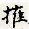 HNG044-0304