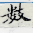 HNG044-0305b