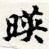 HNG044-0325