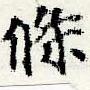 HNG044-0338