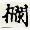 HNG044-0340