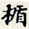 HNG044-0343