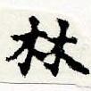 HNG044-0344
