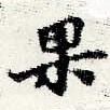 HNG044-0345