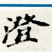 HNG044-0362