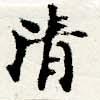 HNG044-0364