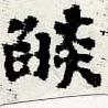 HNG044-0367