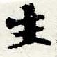 HNG044-0385
