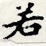 HNG044-0436