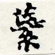 HNG044-0443