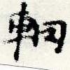 HNG044-0469