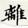 HNG044-0499