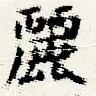 HNG044-0514
