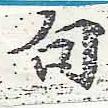 HNG046-0021