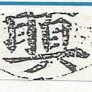 HNG046-0091