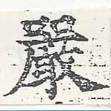 HNG046-0202