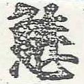 HNG046-0282a