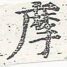 HNG046-0306