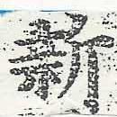 HNG046-0313