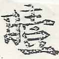 HNG046-0320
