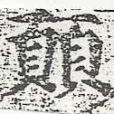 HNG046-0510b