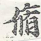 HNG046-0528a