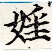 HNG047-0306