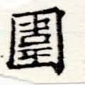 HNG048-0223