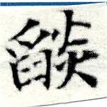 HNG049-0078
