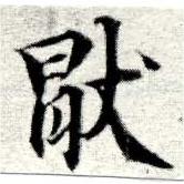HNG049-0080