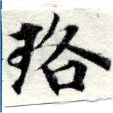 HNG049-0083