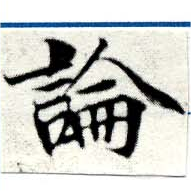 HNG049-0112