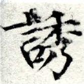 HNG049-0117
