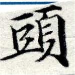 HNG049-0144