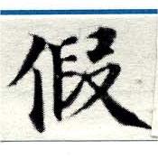 HNG049-0182