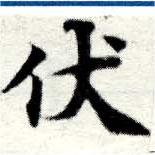HNG049-0183