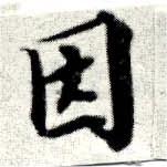 HNG049-0248