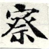 HNG049-0284