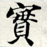 HNG049-0286