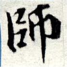 HNG049-0298